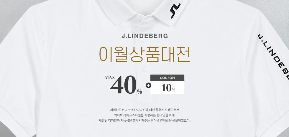 린드버그 17년 신상품 대전