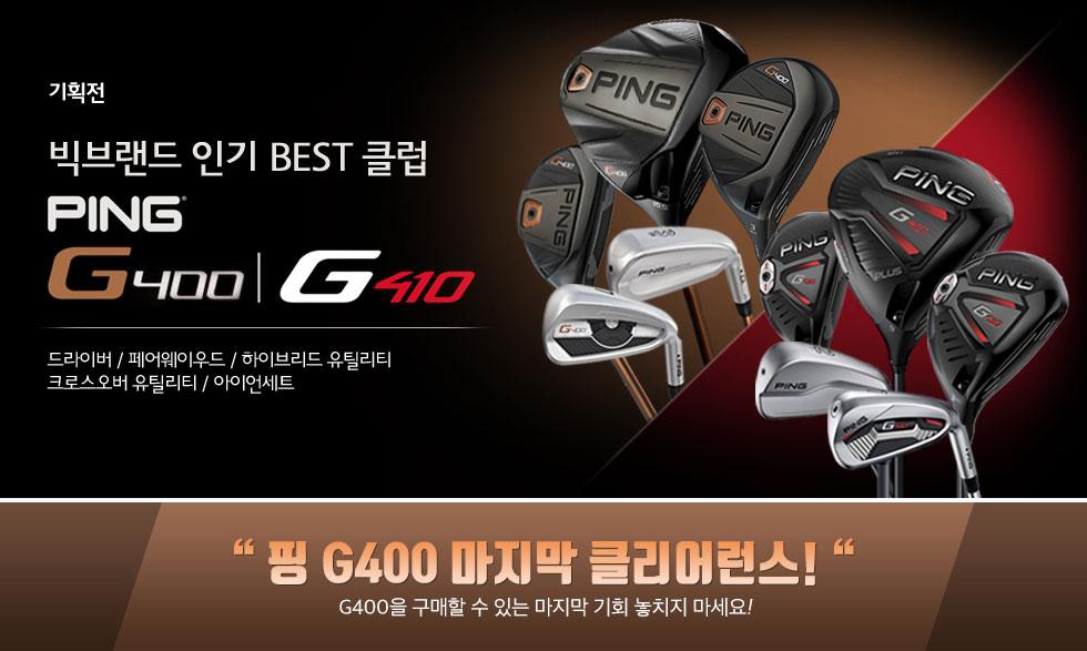 핑 G400