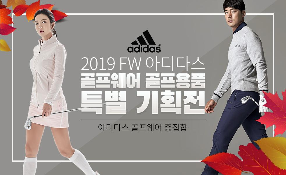 아디다스 2018 FW 남/녀 골프웨어 골프용품 대전