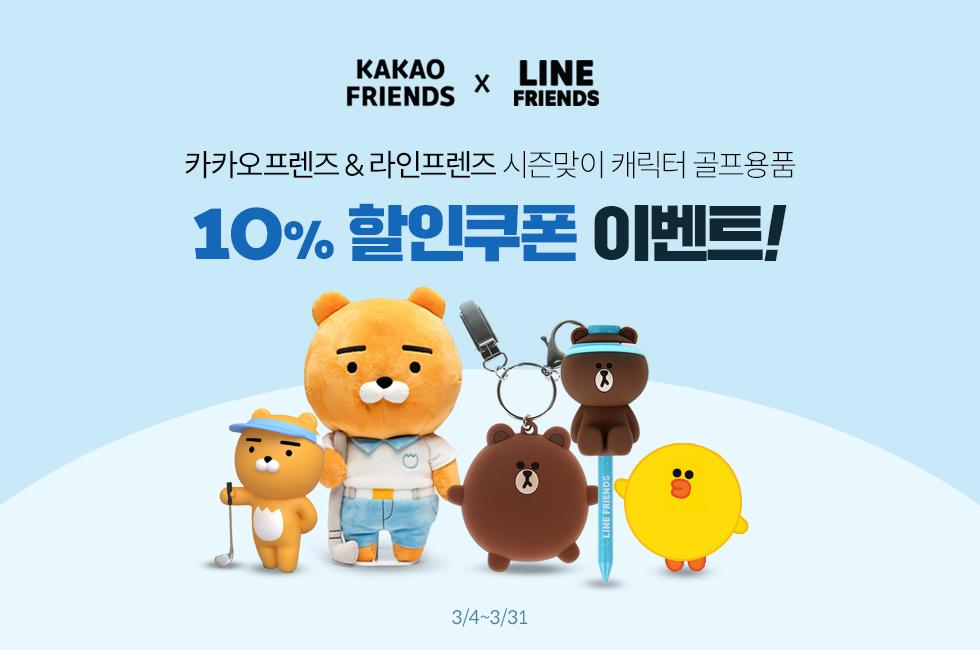 시즌맞이 카카오X라인 캐릭터용품 10% 할인!