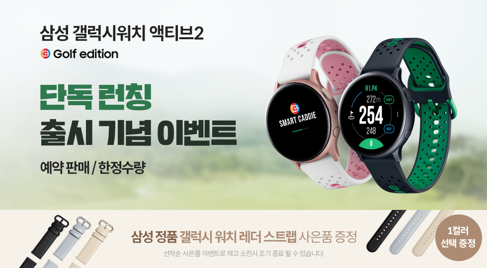 단독런칭! 삼성 갤럭시 액티브2 골프에디션 예약판매