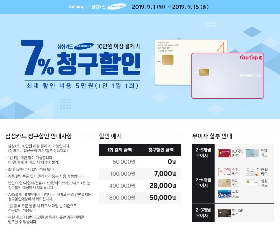 삼성카드7%청구할인