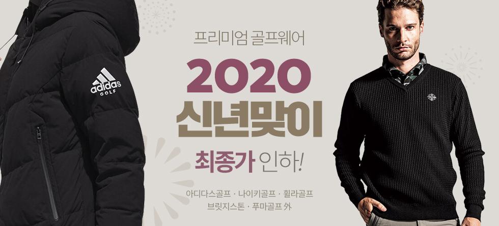 2020 신년맞이 최종가 인하