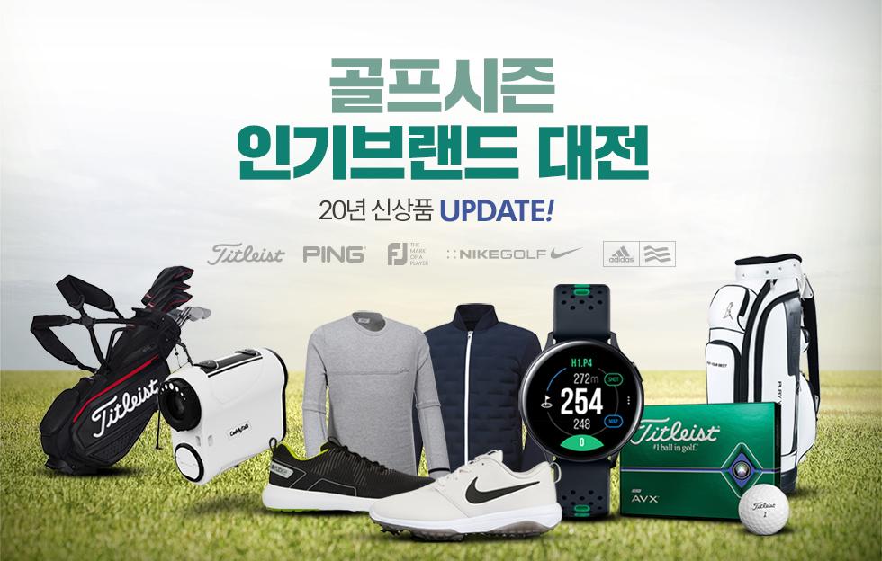 골프시즌 인기브랜드 대전