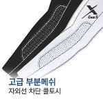 ▶쿨토시◀매쉬+통풍기능▶기어엑스 자외선차단 고급 팔토시◀운전 골프 등산 장갑 자전거 낚시 축구