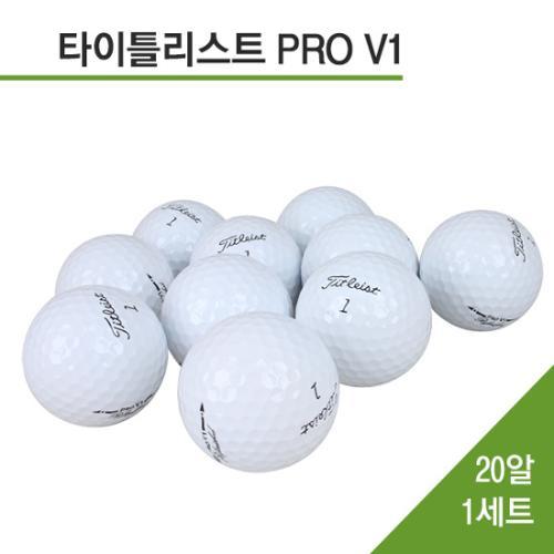 타이틀리스트 Pro V1 로스트볼 20알1세트