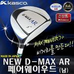 카스코 NEW D-MAX AR 페어웨이우드(남)