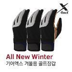 [기어엑스]겨울 골프장갑-남자 여성 공용