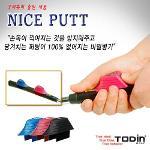 투딘 정품 TODIN NEW 나이스펏 NICE PUTT [TD-NP]