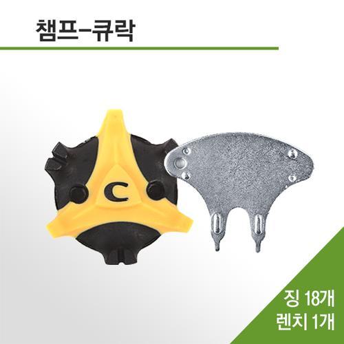 [챔프]스파이크 징(18pcs)+렌치(1pcs)/트리락 슬림락 큐락