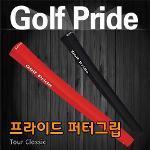 [골프프라이드정품] tour classic CLCP 투어클래식  퍼터 그립