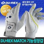 [듀렉스정품]2012신상 DU-REX MATCH 듀렉스 매치/슬라이스/훅 방지용 가이드라인