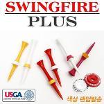 [Swingfire] 스윙화이어 플러스 골프티/방탄섬유 골프티+아이언 숏티 묶음 [무료배송]