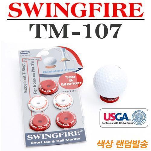 [Swingfire] 스윙화이어 TM-107 숏티/방탄섬유 골프티/티가 꽂히지 않는 매트에서 유용 [무료배송]