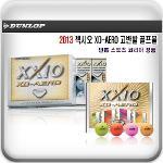 2013년 던롭 젝시오 골프공 XXIO XD AERO 골프공 고반발 골프볼/화이트/4컬러