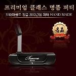 브라마골프 [정품 아시안스펙]최고급 BS-02 블랙 퍼터