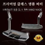 브라마골프 [정품 아시안스펙]명품 CL-III 퍼터(수제품)