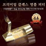 브라마골프 [정품 아시안스펙] CL-310G 金도금 퍼터