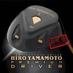 [2014년신제품-日本産]HIRO YAMAMOTO 히로야마모토正品 BLACK EDITION 0.842 비공인고반발 프리미엄 드라이버(日本교화골프제조)