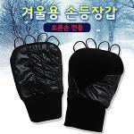 겨울용 손등장갑(오른손용,블랙,네이비,핑크)