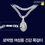 [로박엠] LOBAC-M 로박엠 여성용 목걸이//근육통증완화