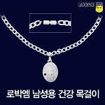[로박엠] LOBAC-M 로박엠 남성용 목걸이//근육통증완화
