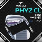 [석교상사] 브리지스톤 투어스테이지 PHYZ 파이즈3 CL 8아이언세트[여성용]/골프채/골프클럽