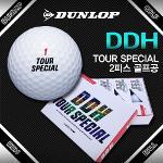★이메일특가★[던롭 정품][3더즌/36알] DDH TOUR SPECIAL 투어 스페셜 골프공 3더즌 [2피스]/골프용품/필드용품/연습용품