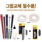 [정품] 골프그립 교체용품 모음전 / 그립교환/그립교체 용품 /교체용테이프/교체용칼