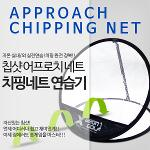[지온골프] 실내/외 실전연습용 칩샷 치핑네트