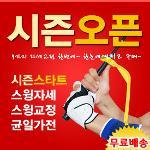 [지온골프] 스윙자세교정 7가지를 한번에 자세교정에 필요한 골프연습 교정용품