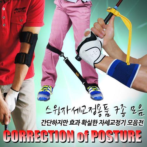 [XEEON] 튼튼한 기본기를 위한 스윙자세교정용품 7종 모음