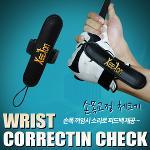 [XEEON] 올바른 손목 코킹을 위한 손목교정체크기