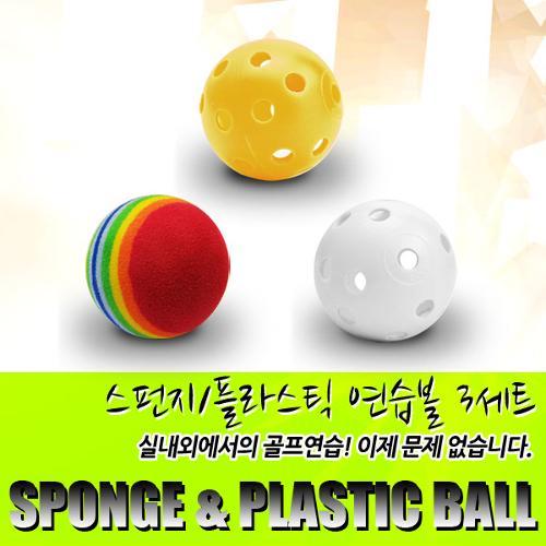 [XEEON] 실내에서 안전하게 연습 가능한 스펀지/플라스틱 연습볼 3세트