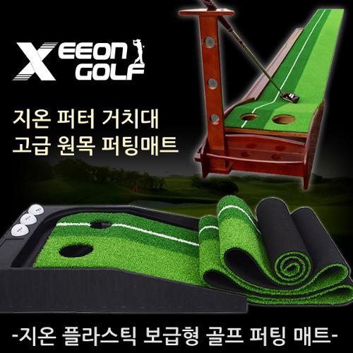 [지온골프]  골프 퍼팅매트 2종 택1(원목매트,플라스틱매트)