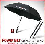 [파워빌트정품]싱글 캐노피 자동우산