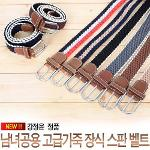[강정윤]NEW 신상품 고급가죽장식 스판벨트 (남여공용)