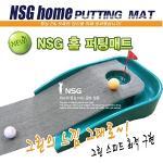 엔에스지 홈퍼팅매트 style No_NG903