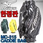 [미즈노/성화스포츠정품]MIZUNO MC-315 고급 캐디백[블랙][한정판모델]