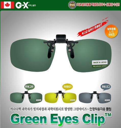 [그린아이즈] 클립온 편광렌즈(일본산렌즈)-안경착용자용