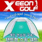 [지온골프] 개인 연습장 구축 텐트형 스윙네트