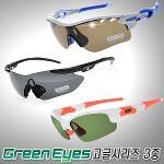 [그린아이즈] 스페셜 고글시리즈 3종 택1