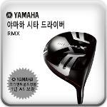 [정품] 야마하 인프레스X RMX 리믹스 드라이버 / 시타클럽 / 시타채