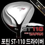 [포틴정품] ST-110 남성 드라이버