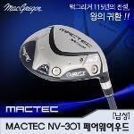 맥그리거 MACTEC NV-301 페어웨이우드[남성]