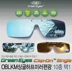 [그린아이즈] 클립온 미러코팅 편광렌즈(일본산렌즈)-안경착용자용