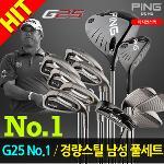 [삼양인터네셔널정품]G25 No.1 경량스틸 남성 풀세트