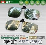 [그린아이즈] 클립온 골드/실버 미러코팅 편광렌즈-일본산렌즈