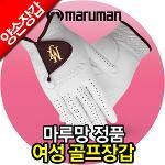 마루망골프정품 마제스티 천연양피 여성 양손 숨쉬는 골프장갑
