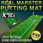 [지온골프] 나만의 개인연습장 초대형 리얼마스터 이글퍼팅매트(75cmx300cm)
